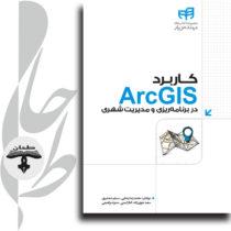 کاربرد ArcGIS در برنامهریزی و مدیریت شهری (به همراه DVD)