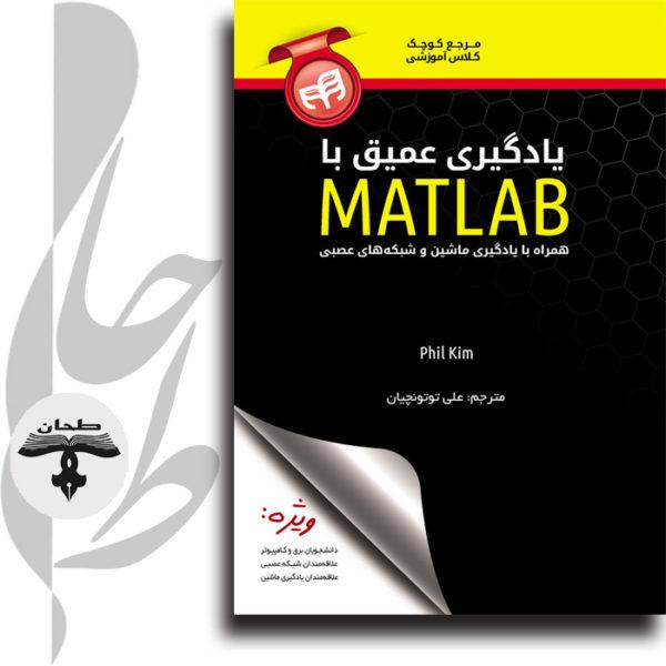 یادگیری عمیق با MATLAB
