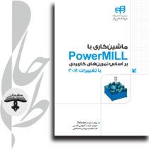 ماشینکاری با PowerMILL بر اساس تمرینهای کاربردی؛ با تغییرات 2018