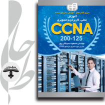 آموزش عملی، کاربردی و تصویری CCNA 200-125 (به همراه CD)