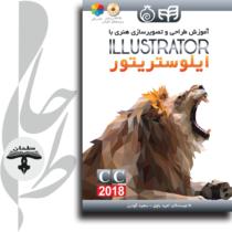 آموزش طراحی و تصویرسازی هنری با Illustrator CC 2018(به همراه DVD)