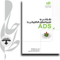 طراحی و شبیهسازی الكتریكی با ADS (به همراه DVD)