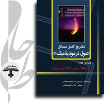 تشریح کامل مسائل اصول ترمودینامیک (2)