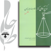 گزیده ای از لوایح دفاعی دکتر غلامرضا طیرانیان(حقوقی)