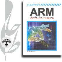 ARM 35پروژه با میکروکنترلر