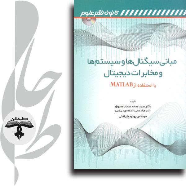 مبانی سیگنال ها و سیستم ها و مخابرات دیجیتال با استفاده از Matlab (همراه با CD)