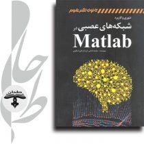 تئوری و کاربرد شبکه های عصبی در Matlab
