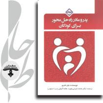 پدر و مادر راه حل محور برای کودکان