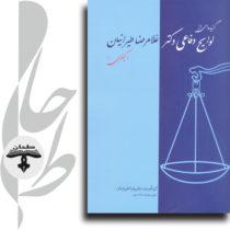 گزیده ای از لوایح دفاعی دکتر غلامرضا طیرانیان(کیفری)