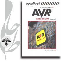 70پروژه کاربردی و عملی با AVR بامحوریتBASCOM-AVR (همراه با DVD)