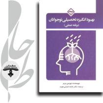بهبود انگیزه تحصیلی نوجوانان (برنامه عملی)