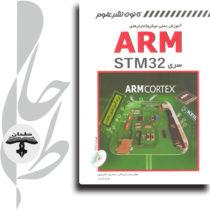 آموزش عملی میکروکنترلرهای ARM سری STM 32 (همراه با DVD)