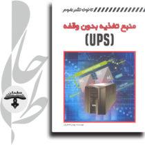 منبع تغذیه بدون وقفه [UPS]