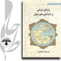 واژگان ایرانی برنام کشورهای جهان
