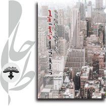 ضوابط-و-مقررات-معماری-و-شهرسازی