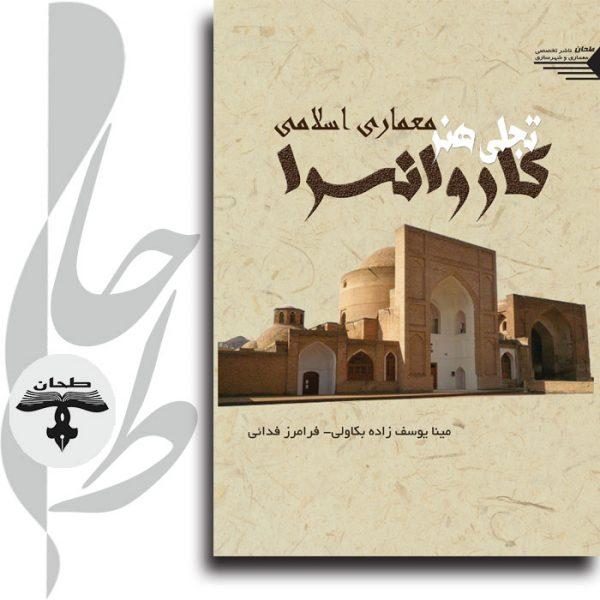 کاروانسرا تجلی هنر معماری اسلامی