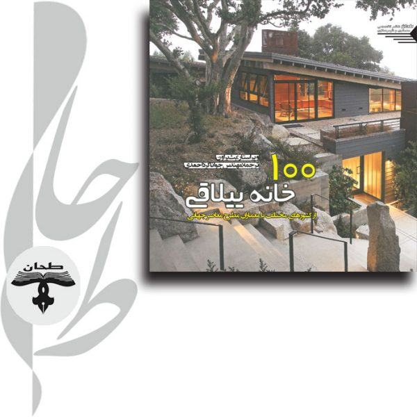 100 خانه ییلاقی