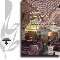 معماری بازارهای سنتی ایران