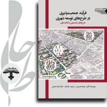جمعیت پذیری در طرح های توسعه شهری